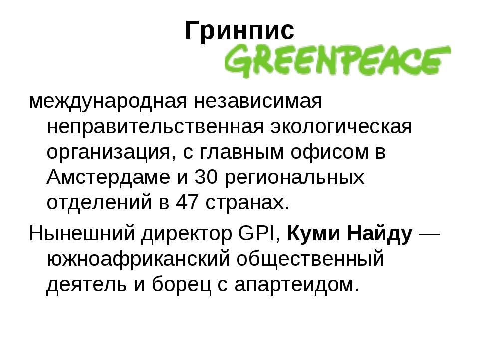 Гринпис международная независимая неправительственная экологическая организац...
