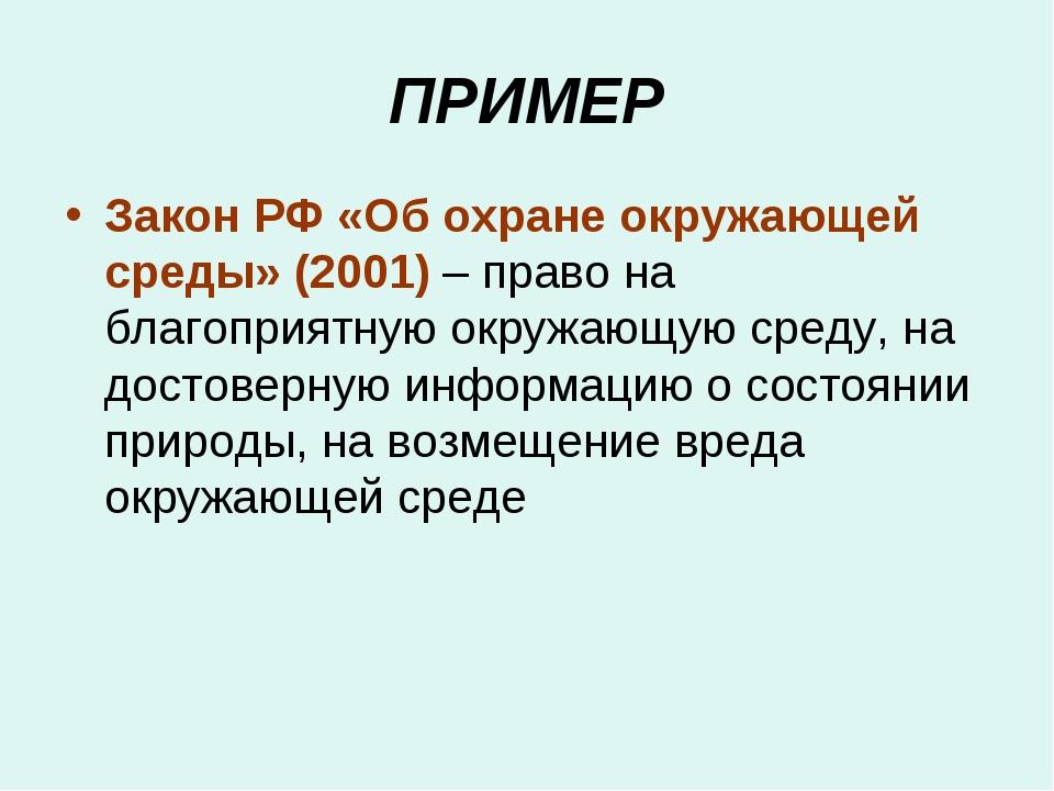 ПРИМЕР Закон РФ «Об охране окружающей среды» (2001) – право на благоприятную...