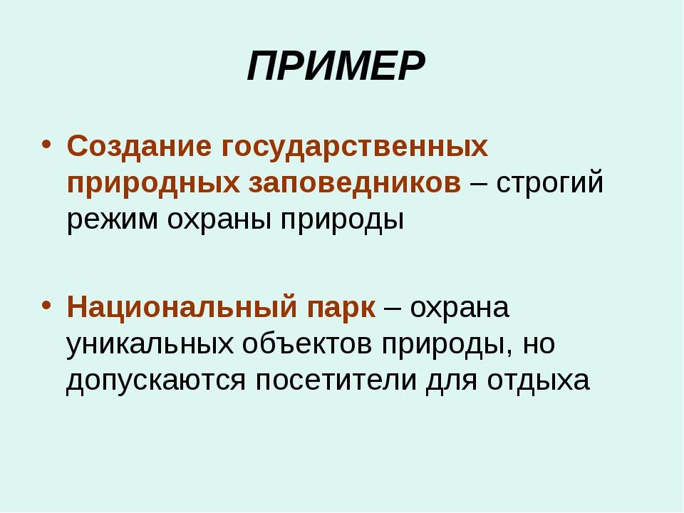 ПРИМЕР Создание государственных природных заповедников – строгий режим охраны...