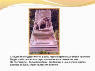 А спустя много десятилетий в 1899 году в Париже был открыт памятник Барри, о