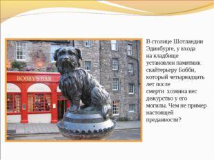Встолице Шотландии Эдинбурге, увхода накладбище установлен памятник скайте