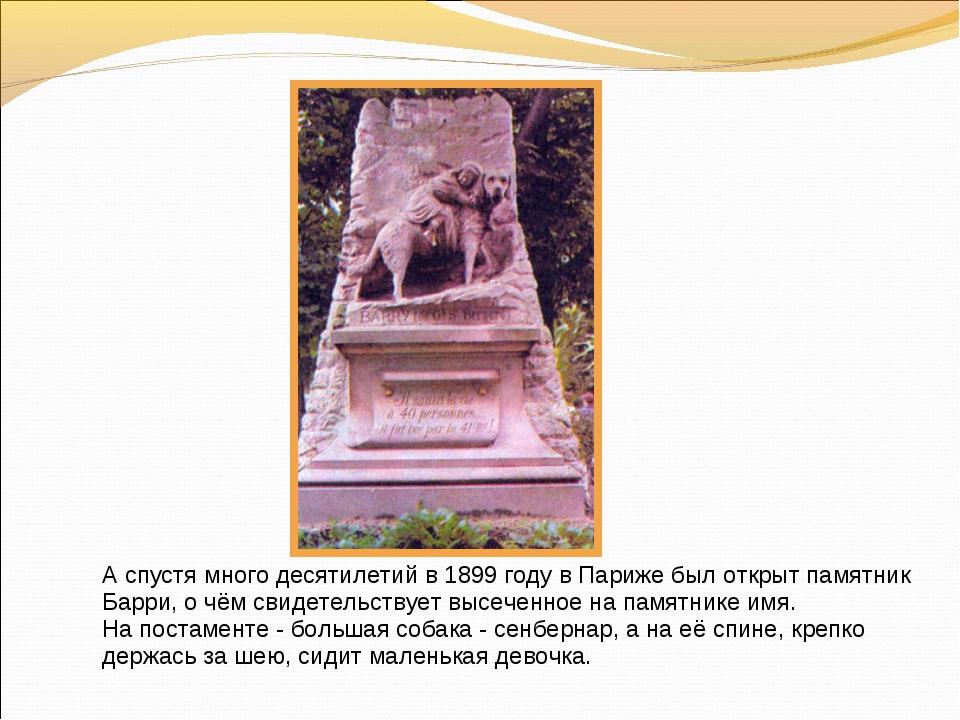 А спустя много десятилетий в 1899 году в Париже был открыт памятник Барри, о...
