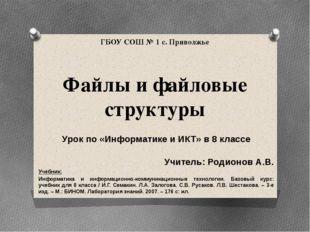 ГБОУ СОШ № 1 с. Приволжье Файлы и файловые структуры Урок по «Информатике и И