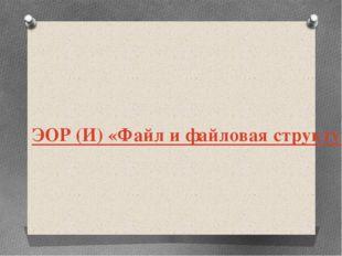 ЭОР (И) «Файл и файловая структура»