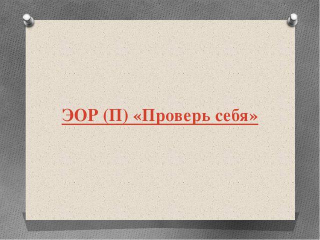 ЭОР (П) «Проверь себя»