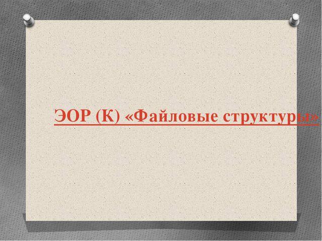 ЭОР (К) «Файловые структуры»