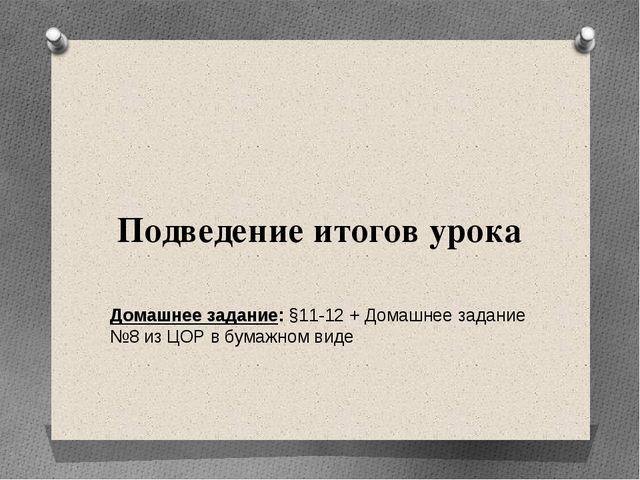 Подведение итогов урока Домашнее задание: §11-12 + Домашнее задание №8 из ЦОР...