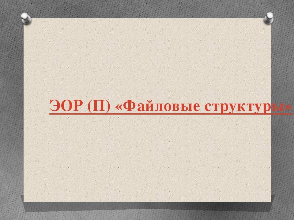 ЭОР (П) «Файловые структуры»