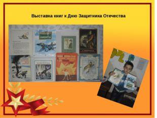 Выставка книг к Дню Защитника Отечества