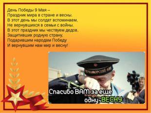 День Победы 9 Мая – Праздник мира в стране и весны. В этот день мы солдат вс