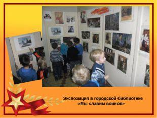 Экспозиция в городской библиотеке «Мы славим воинов»