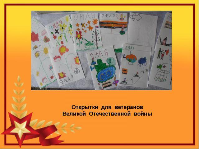 Открытки для ветеранов Великой Отечественной войны