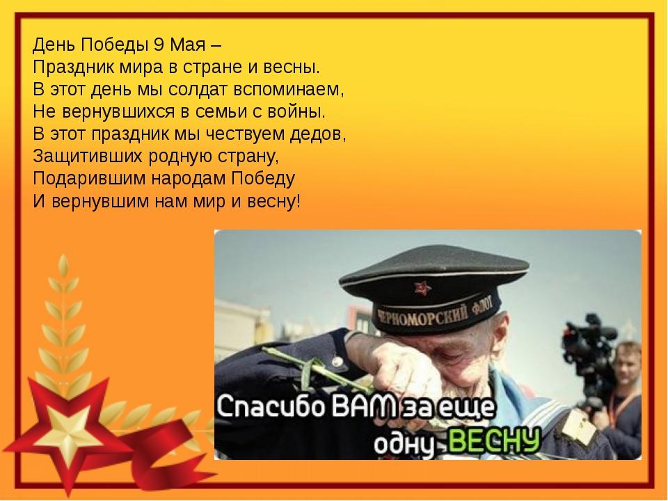 День Победы 9 Мая – Праздник мира в стране и весны. В этот день мы солдат вс...