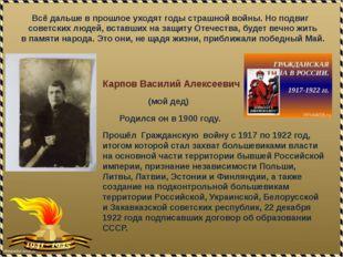 Карпов Василий Алексеевич (мой дед) Родился он в 1900 году. Прошёл Гражданск