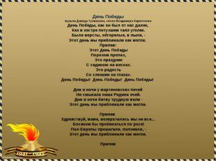 День Победы музыка Давида Тухманова, слова Владимира Харитонова День Победы,