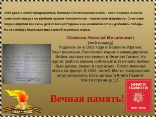 1418 дней и ночей продолжалась Великая Отечественная война - ожесточенная схв