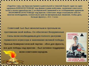 «Подобно тому, как Красная Армия в длительной и тяжелой борьбе один на один о
