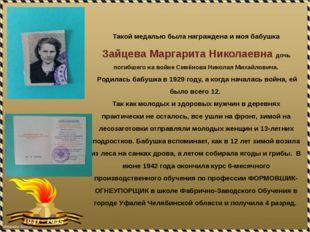 Такой медалью была награждена и моя бабушка Зайцева Маргарита Николаевна доч