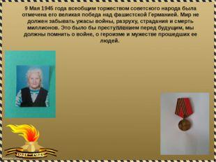 Зайцева Маргарита Николаевна награждена юбилейной медалью «50 лет победы в В