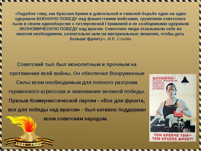 «Подобно тому, как Красная Армия в длительной и тяжелой борьбе один на один о...
