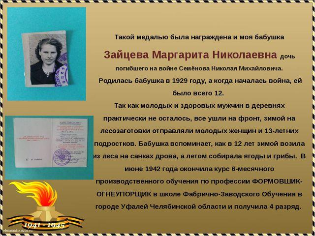 Такой медалью была награждена и моя бабушка Зайцева Маргарита Николаевна доч...