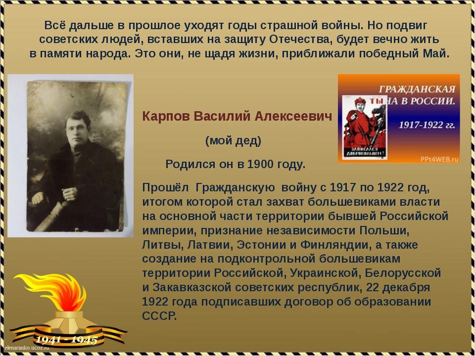 Карпов Василий Алексеевич (мой дед) Родился он в 1900 году. Прошёл Гражданск...