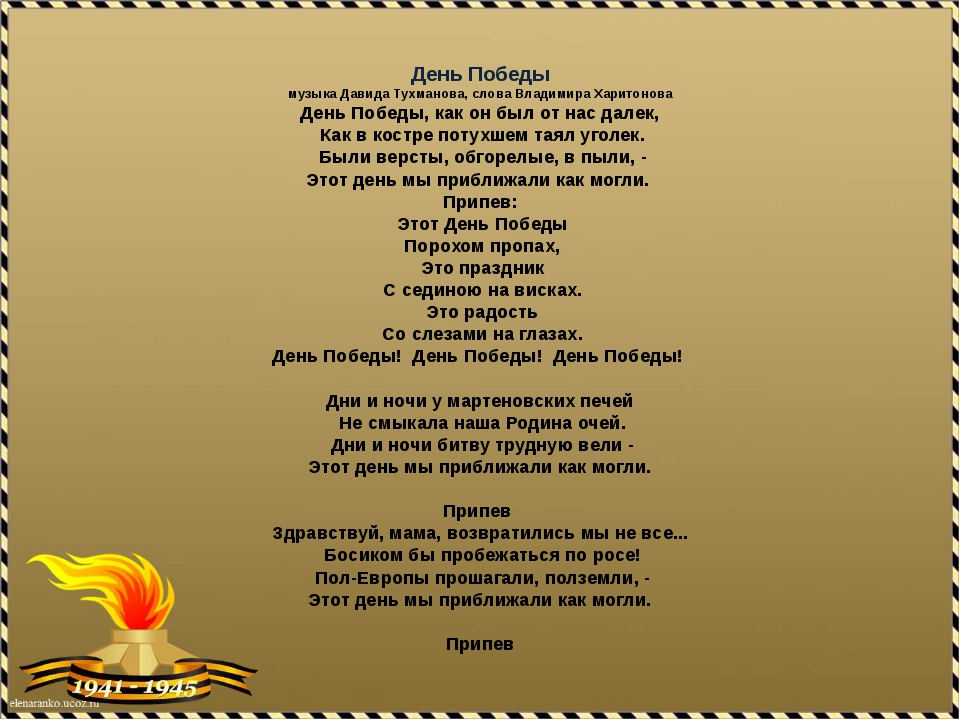 День Победы музыка Давида Тухманова, слова Владимира Харитонова День Победы,...