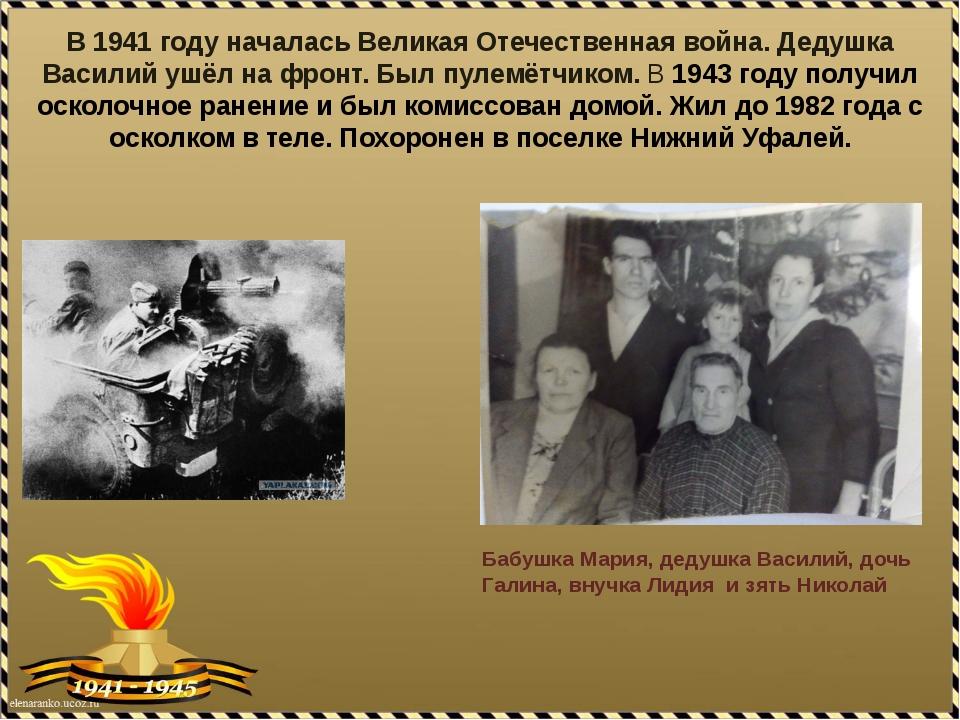 В 1941 году началась Великая Отечественная война. Дедушка Василий ушёл на фро...