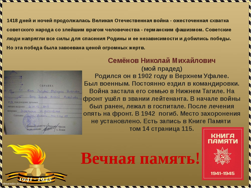 1418 дней и ночей продолжалась Великая Отечественная война - ожесточенная схв...