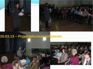 15.03.13 – Родительское собрание