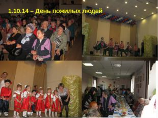 1.10.14 – День пожилых людей