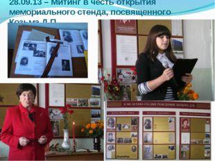 28.09.13 – Митинг в честь открытия мемориального стенда, посвященного Козьма