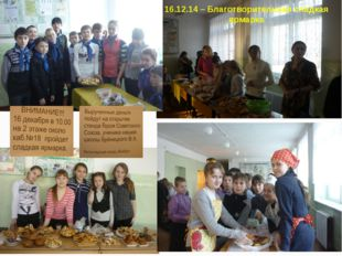 16.12.14 – Благотворительная сладкая ярмарка