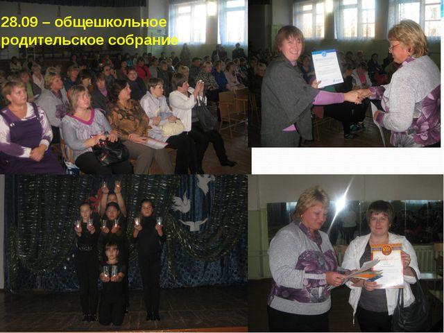 28.09 – общешкольное родительское собрание