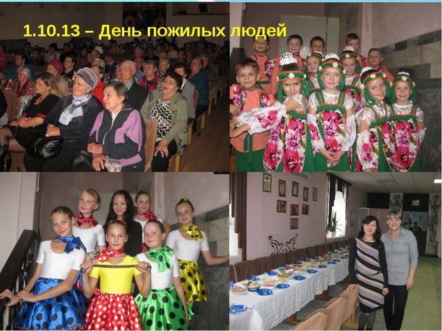 1.10.13 – День пожилых людей