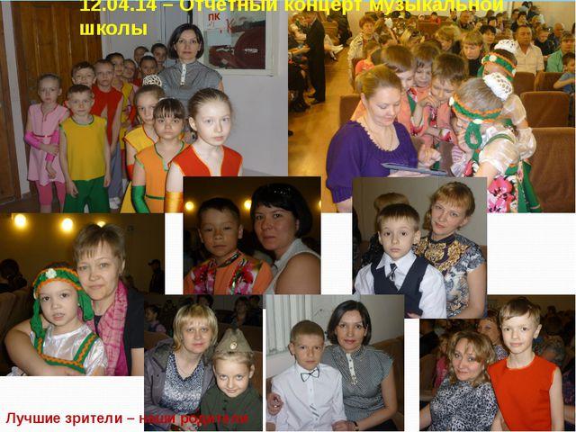 12.04.14 – Отчетный концерт музыкальной школы Лучшие зрители – наши родители