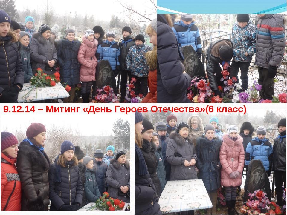 9.12.14 – Митинг «День Героев Отечества»(6 класс)