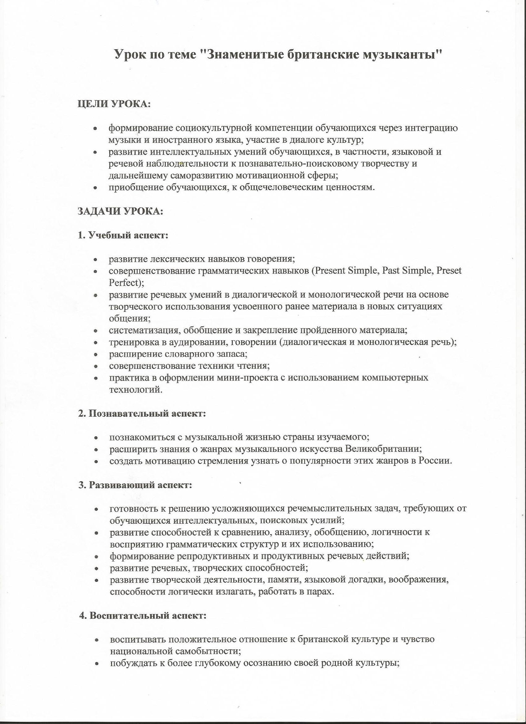 C:\Users\Ольга Васильевна\Documents\Scan0020.jpg