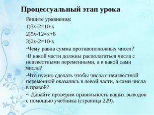 Процессуальный этап урока Решите уравнения: 3х-2=10-х 5х-12=х+8 2х-2=10-х Чем