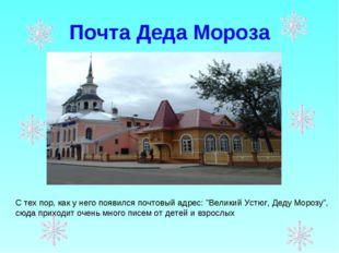 """Почта Деда Мороза С тех пор, как у него появился почтовый адрес: """"Великий Уст"""