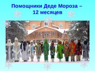 Помощники Деде Мороза – 12 месяцев