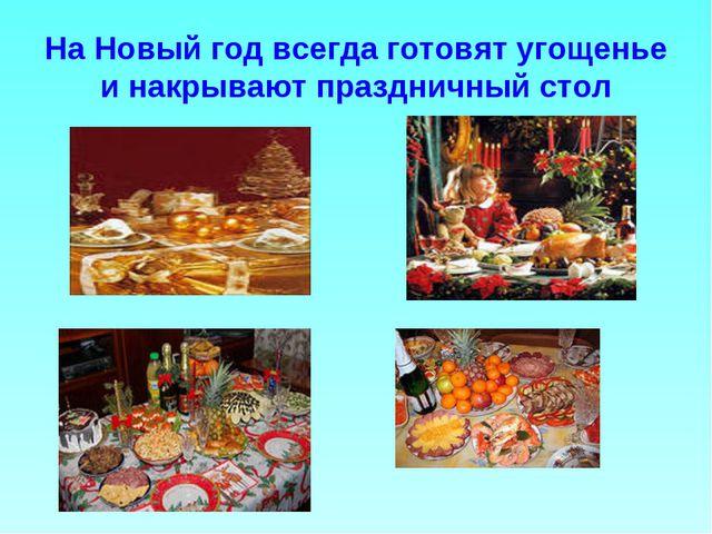 На Новый год всегда готовят угощенье и накрывают праздничный стол
