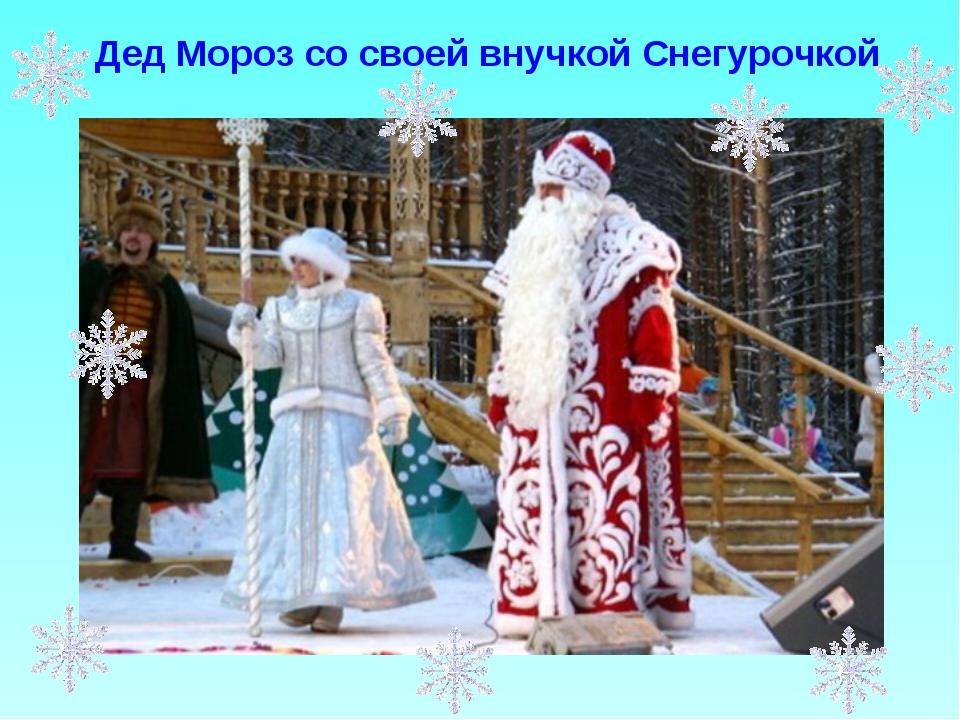 Дед Мороз со своей внучкой Снегурочкой