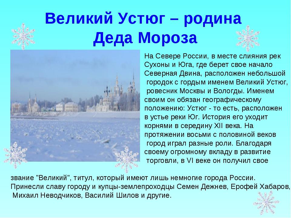 Великий Устюг – родина Деда Мороза На Севере России, в месте слияния рек Сухо...
