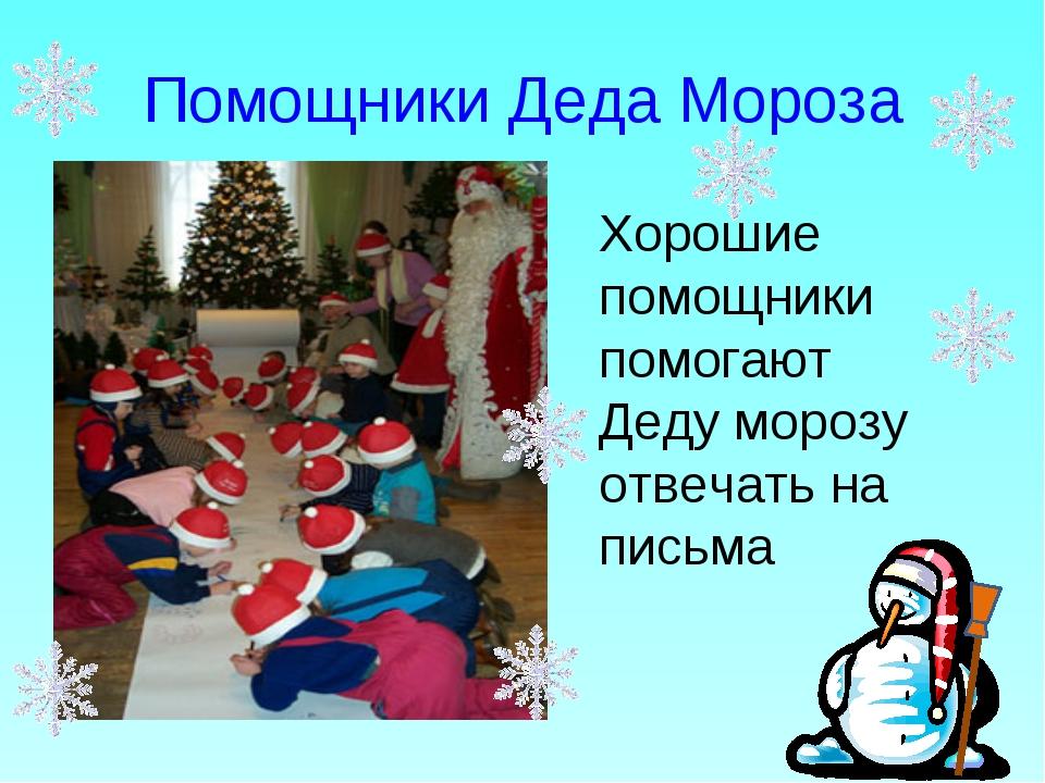 Помощники Деда Мороза Хорошие помощники помогают Деду морозу отвечать на письма