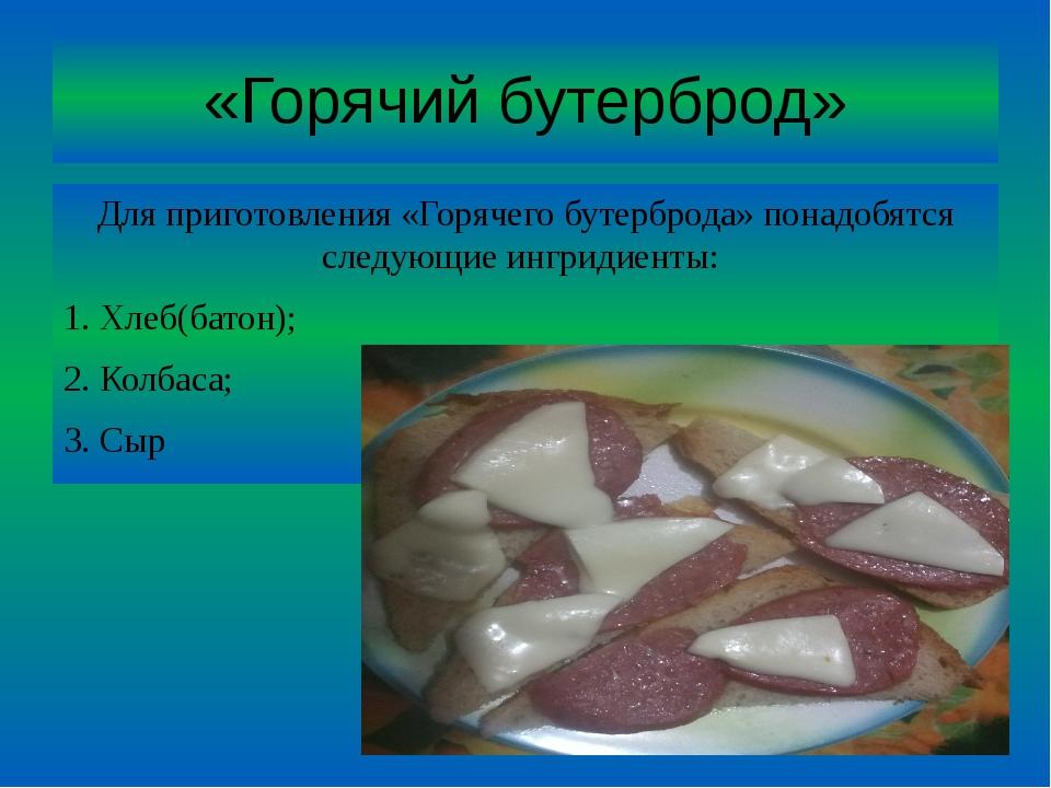 «Горячий бутерброд» Для приготовления «Горячего бутерброда» понадобятся следу...