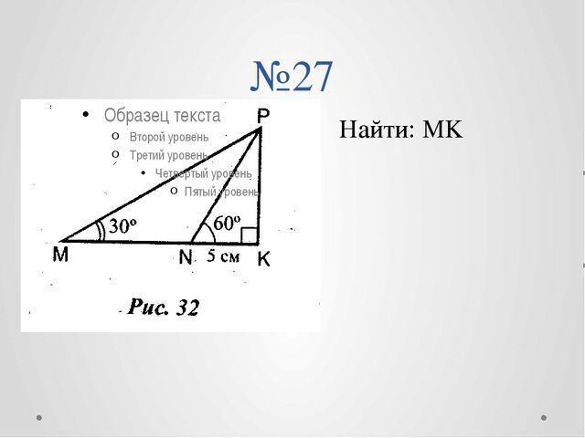 №27 Найти: MK