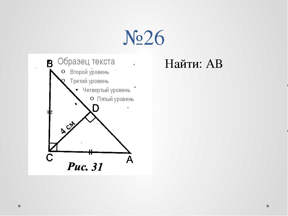№26 Найти: АВ