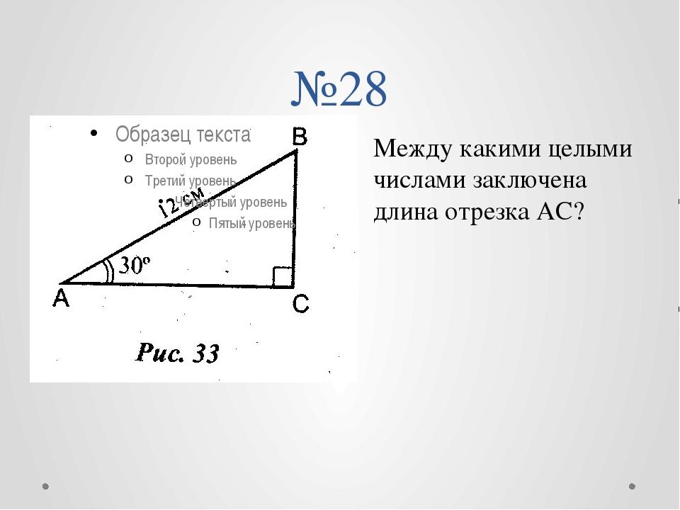 №28 Между какими целыми числами заключена длина отрезка АС?