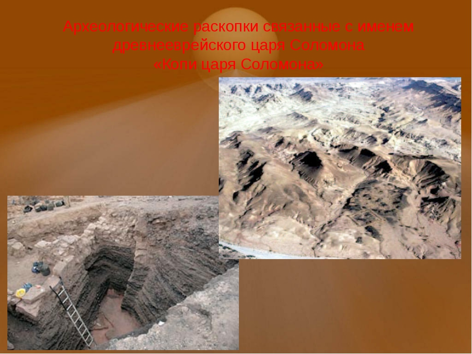 Археологические раскопки связанные с именем древнееврейского царя Соломона «К...